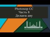 Photosop CC  Часть 8  Делаем аву