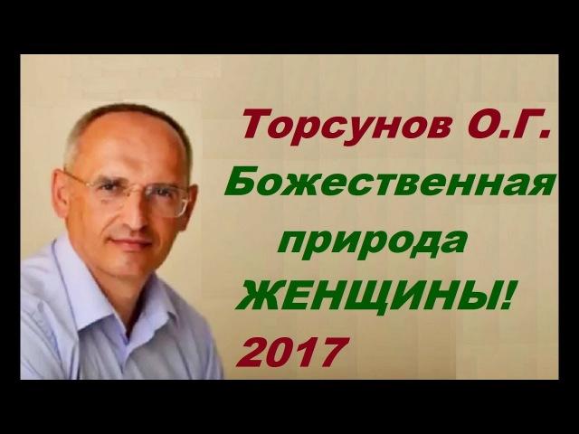 Торсунов О.Г. Божественная природа ЖЕНЩИНЫ! О глупых и разумных женщинах