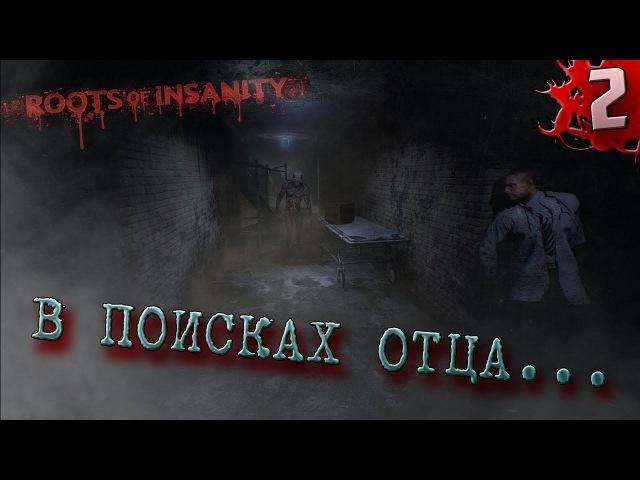 В ПОИСКАХ ОТЦА.. - Roots of Insanity Часть 2