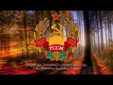 Гимн Молдавской ССР (1980-1991) -