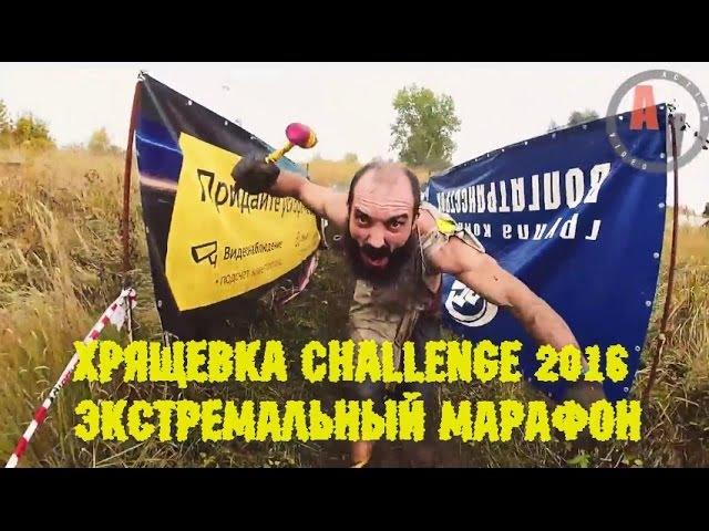 ХРЯЩЕВКА Challenge 2016 - Экстремальный марафон