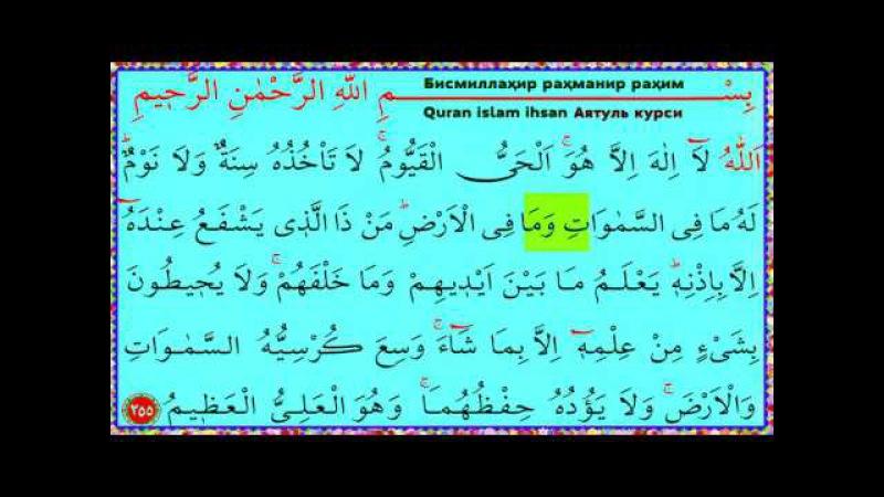 Аят аль-курси, перевод и толкование, язык русский. Quran