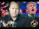 Сенсационное интервью Дональда Трампа известному конспирологу и журналисту Алексу Джонсу ШОК