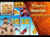 Online Casino. Reality show casino. Слоты. (Gold Rush) #5