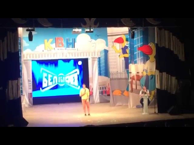 Команда КВН «Сборная БелГУ им. В. Я. Горина», «БелОблСмех-2015», полуфинал