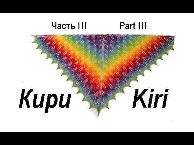 Как связать ажурную шаль Кири.Часть3/How to knit shawl Kiri.Part3