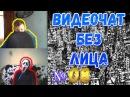Видеочат без лица 08 - Подочи