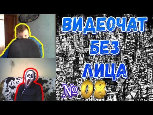 Видеочат без лица 08 Подочи