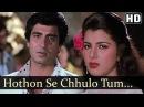 Hothon Se Chhulo Tum Prem Geet Songs Raj Babbar Anita Raj Jagjit Singh Ghazal Filmigaane