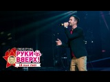 Пицца - Лифт @ Crocus City Hall, 07.11.15