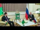 Владимир Путин прибыл софициальным визитом вТуркмению поприглашению Гурбангулы Бердымухамедова. Новости. Первый канал