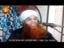 Surah an Naziat 24 no ayater Bangal Tafseer By Maulana Mufti Muhibbullah Madani Tongi Gazipur