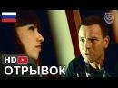 Отрывок из фильма Т2 Трейнспоттинг На игле 2 Выбери жизнь 2017