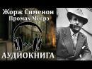 Жорж Сименон Промах Мегрэ. Аудиокнига