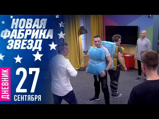 Дневник Новой Фабрики Звезд. Выпуск от 27 сентября 2017