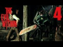Привет старый друг!! - The Evil Within 4