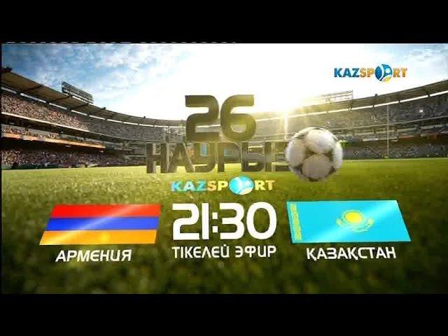 26 наурызда футболдан Армения - Қазақстан матчы «Kazsport» арнасында тікелей эфирде
