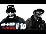 Hip-Hop All News #10 [EAZY-E; MOS DEF; THE GAME; A$AP FERG; DJ KHALED; COMMON]