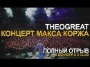 МАКС КОРЖ-КОНЦЕРТ В ПИТЕРЕ 2 ДЕКАБРЯ