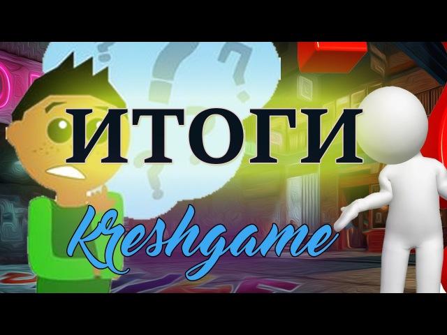 Итоги конкурса by Kresh Game