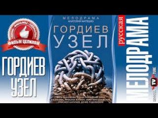 Гордиев узел 1 (4) серия мелодрама 2014 Россия,Украина 12