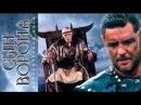 Сын ворона 6 8 серия Россия 2014 Исторический приключение 16