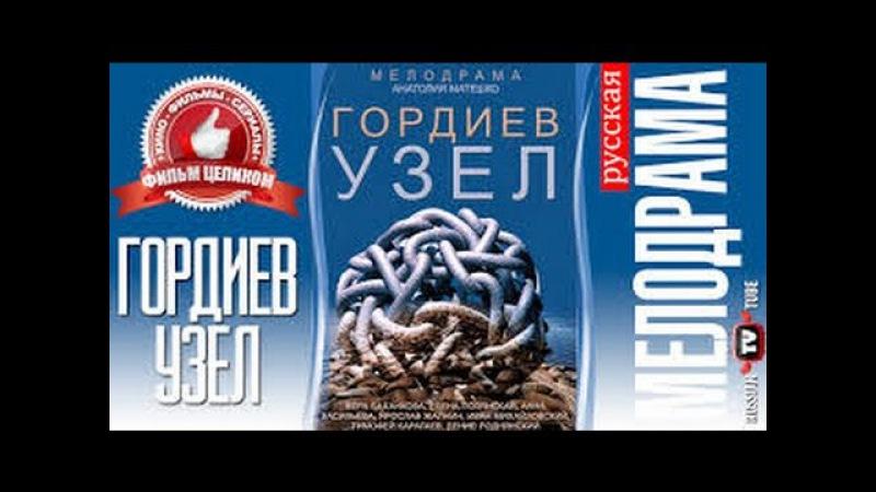 Гордиев узел 3 (4) серия мелодрама 2014 Россия,Украина 12