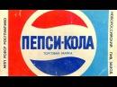 Советская Реклама Пепси Кола 1987 год СССР