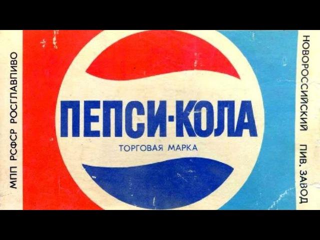 Советская Реклама: Пепси Кола, 1987 год СССР
