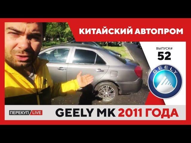 Перекуп LIVE 52 Китайский автопром. Geely MK 2011 года за 75 тыс