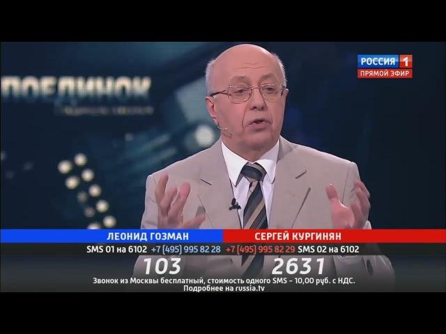 Кургинян ответил на вопросы друзей Гозмана. Отношение к Сталину