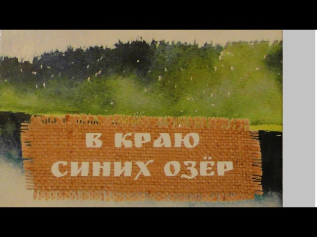 Представление книги В.А.Пулькина В краю синих озёр в д.Пашозеро