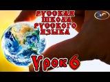 Русская Школа Русского Языка Урок 6, География Русь Украина Россия, Виталий Сундаков