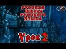 Русская Школа Русского Языка Урок 2, Последний Оплот, Виталий Сундаков