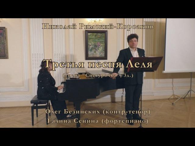 Н.Римский-Корсаков - Третья песня Леля 05.03.2017 Oleg Bezinskikh countertenor, Galina Senina piano