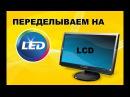 Замена ламповой подсветки на светодиодную в жк мониторе CCFL to LED