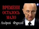 ВРЕМЕНИ ОСТАЛОСЬ МАЛО - А.ФУРСОВ
