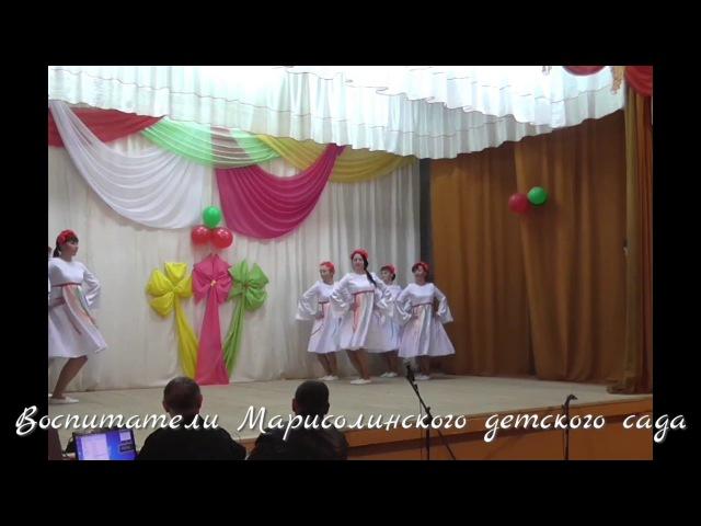Танец воспитателей Марисолинского детского сада. Гори, гори ясно!