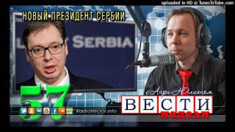 ВестиНедели_57 - Кто стал новым президентом Сербии