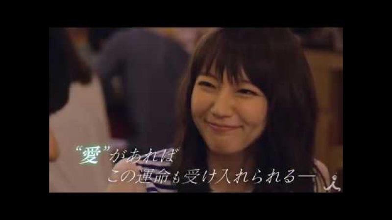 тизер японской драмы-римейка «Прости, я люблю тебя» с Нагасе Томоя