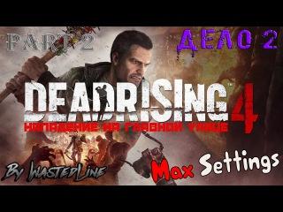 Dead Rising 4 - Дело 2. Нападение на Главной улице. Part 2 (Mаx Settings)
