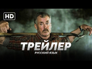 RUS | Трейлер: «Стэн против сил зла - 1 сезон/ Stan Against Evil - 1 season» 2016