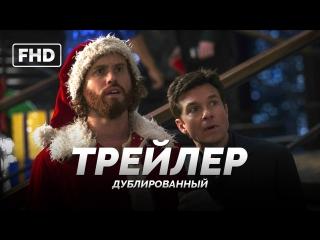 DUB | Трейлер №2: «Новогодний корпоратив / Office Christmas Party» 2016