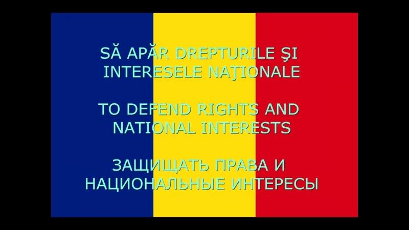 Присяга Румынии. Jurământul de credinţă