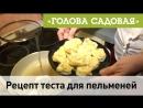 Голова садовая Рецепт теста для пельменей