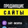 Создание и продвижение сайтов в Ульяновске