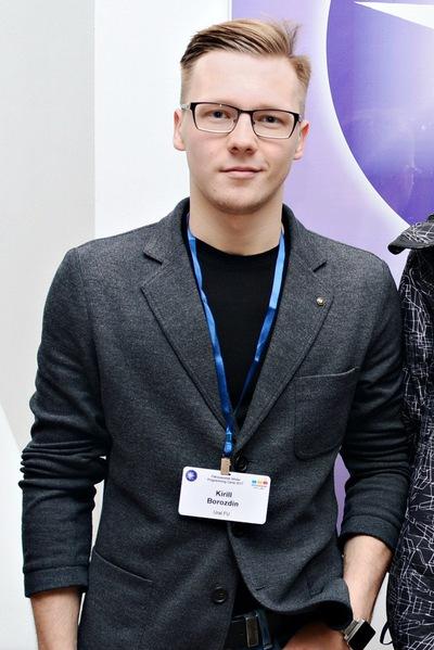 Кирилл Бороздин