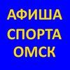 Спорт в Омске| Афиша Спорта