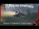 Стрим SpinTires Multiplayer ● Карта Сливная 6 Среди скал● играю на Руле Logitech G27