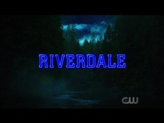 Ривердэйл 1 сезон 1,2,3,4,5,6,7,8,9,10,11,12,13 серия